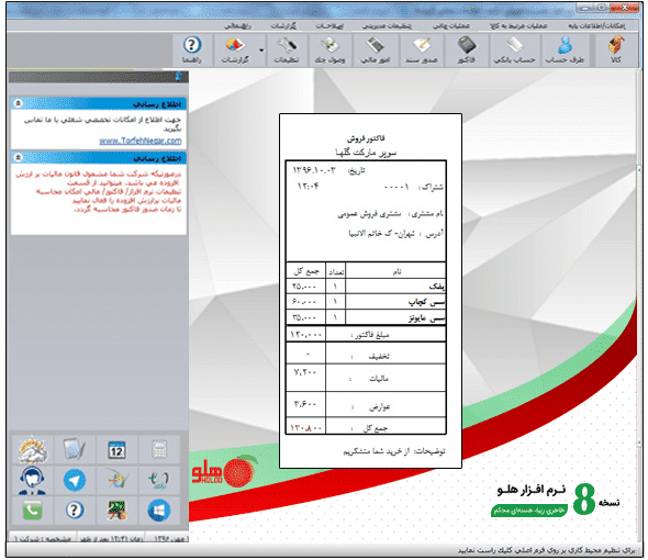 Sample-print-case-Supermarket-holoo-Accounting-Software-min